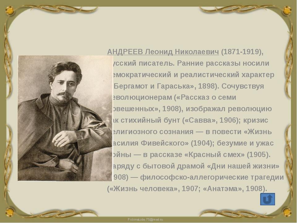 АНДРЕЕВ Леонид Николаевич (1871-1919), русский писатель. Ранние рассказы носи...