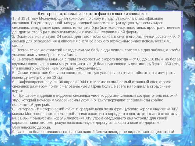 9 интересных, но малоизвестных фактов о снеге и снежинках. 1. В 1951 году М...