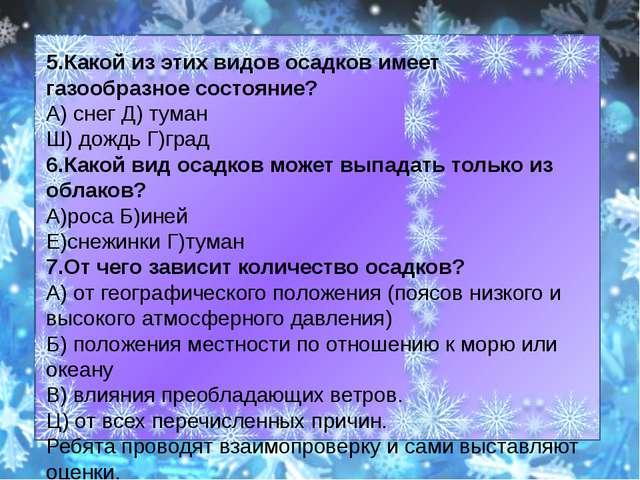 5.Какой из этих видов осадков имеет газообразное состояние? А) снег Д) туман...