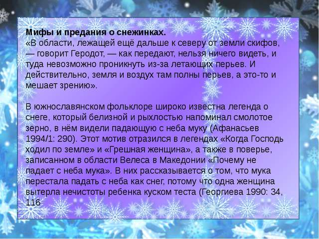Мифы и предания о снежинках. «В области, лежащей ещё дальше к северу от земли...