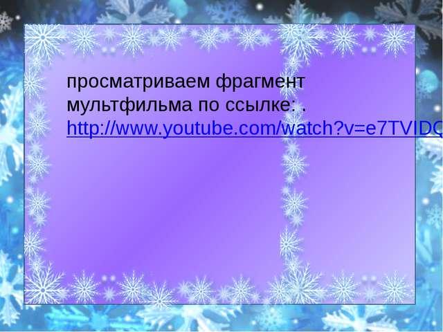 просматриваем фрагмент мультфильма по ссылке: . http://www.youtube.com/watch?...