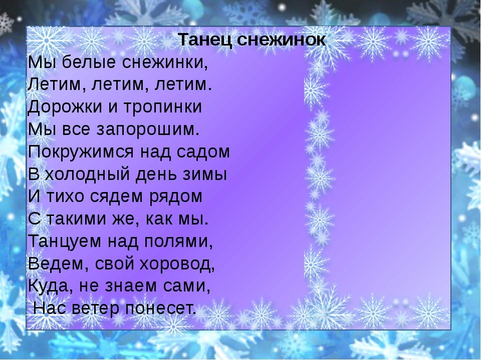 Танец снежинок Мы белые снежинки, Летим, летим, летим. Дорожки и тропинки Мы...