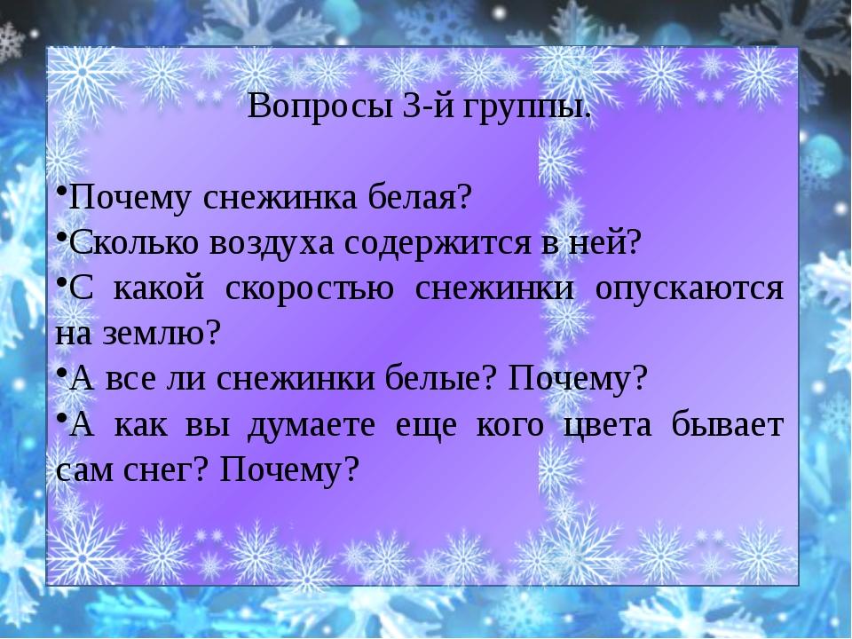 Вопросы 3-й группы. Почему снежинка белая? Сколько воздуха содержится в ней?...