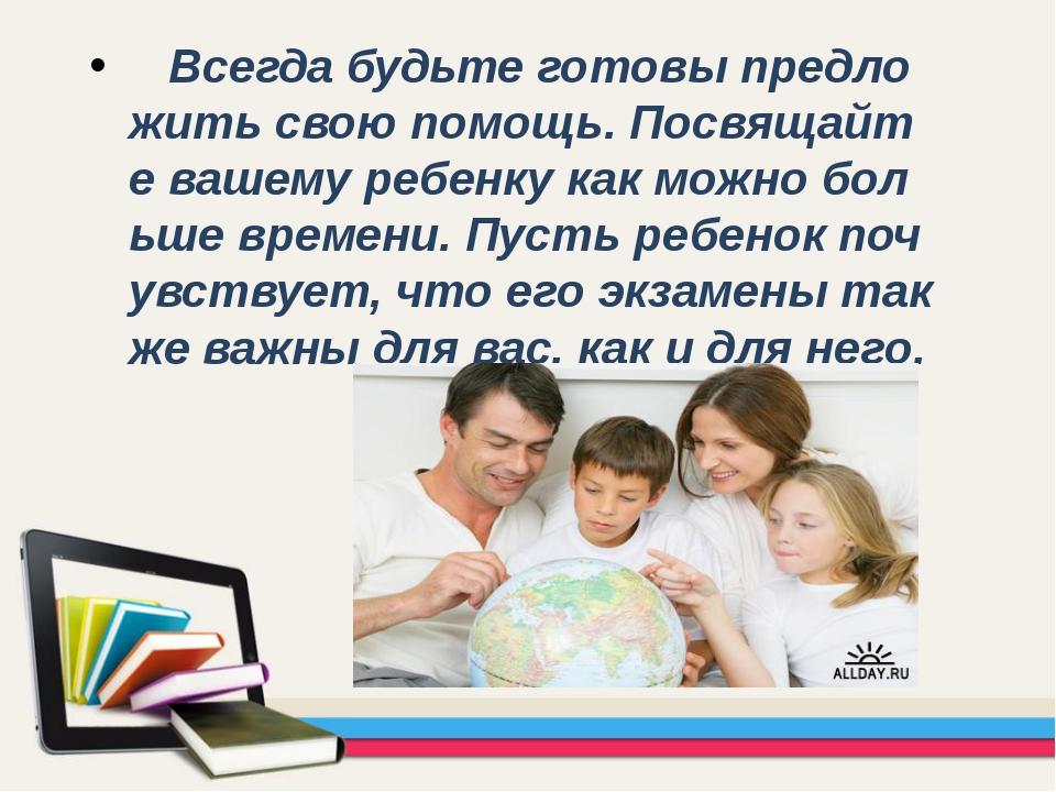 Всегда будьте готовы предложить свою помощь. Посвящайте вашему ребенку как...