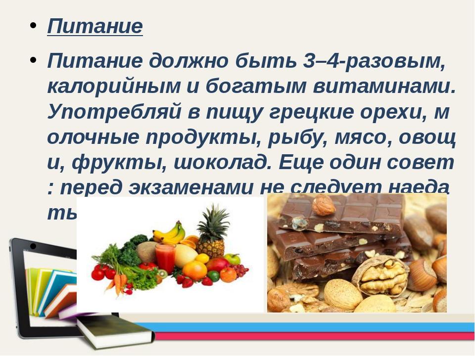 Питание Питание должно быть 3–4-разовым, калорийным и богатым витаминами. Упо...