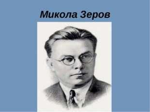 Микола Зеров