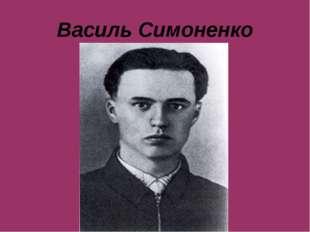 Василь Симоненко