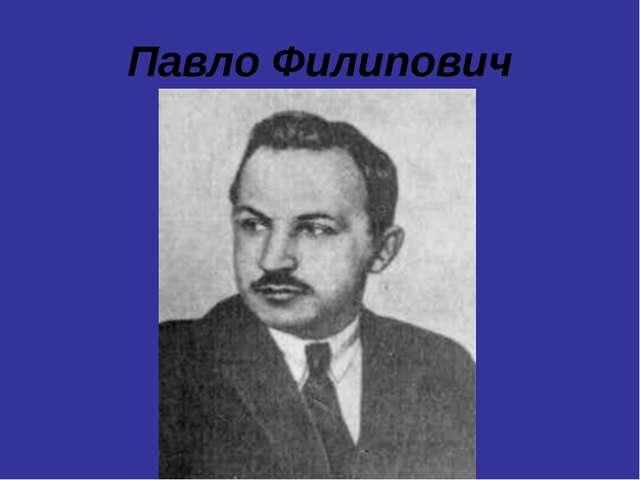 Павло Филипович