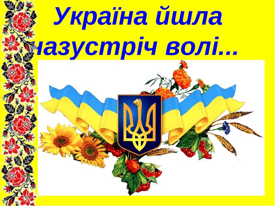 Україна йшла назустріч волі...
