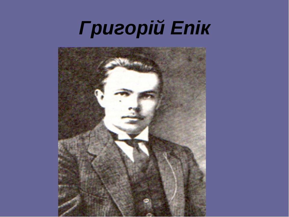 Григорій Епік