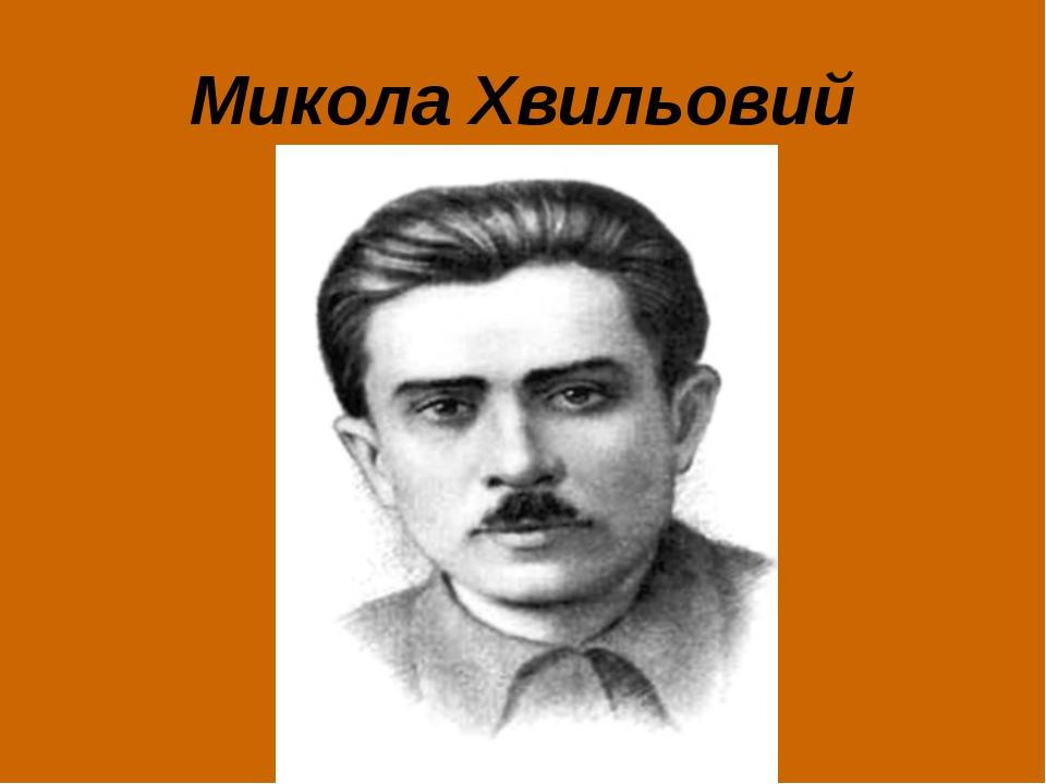 Микола Хвильовий