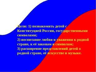 Цели: 1) познакомить детей с Конституцией России, государственными символами;