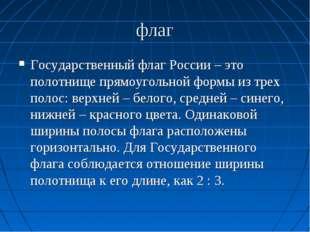 флаг Государственный флаг России – это полотнище прямоугольной формы из трех