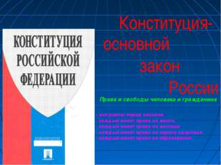Конституция- основной закон России Права и свободы человека и гражданина - вс