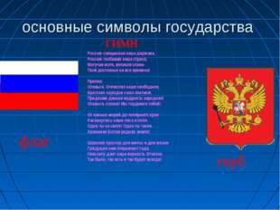 основные символы государства флаг герб гимн Россия- священная наша держава, Р