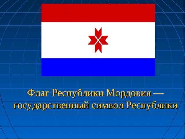 Флаг Республики Мордовия — государственный символ Республики