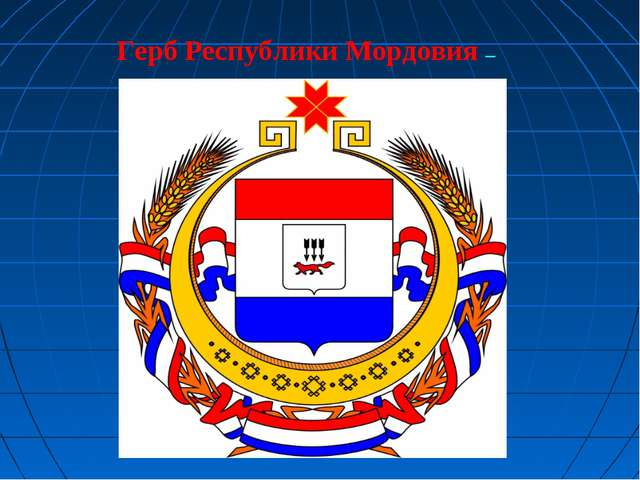 Герб Республики Мордовия —