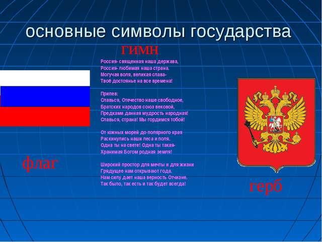 основные символы государства флаг герб гимн Россия- священная наша держава, Р...