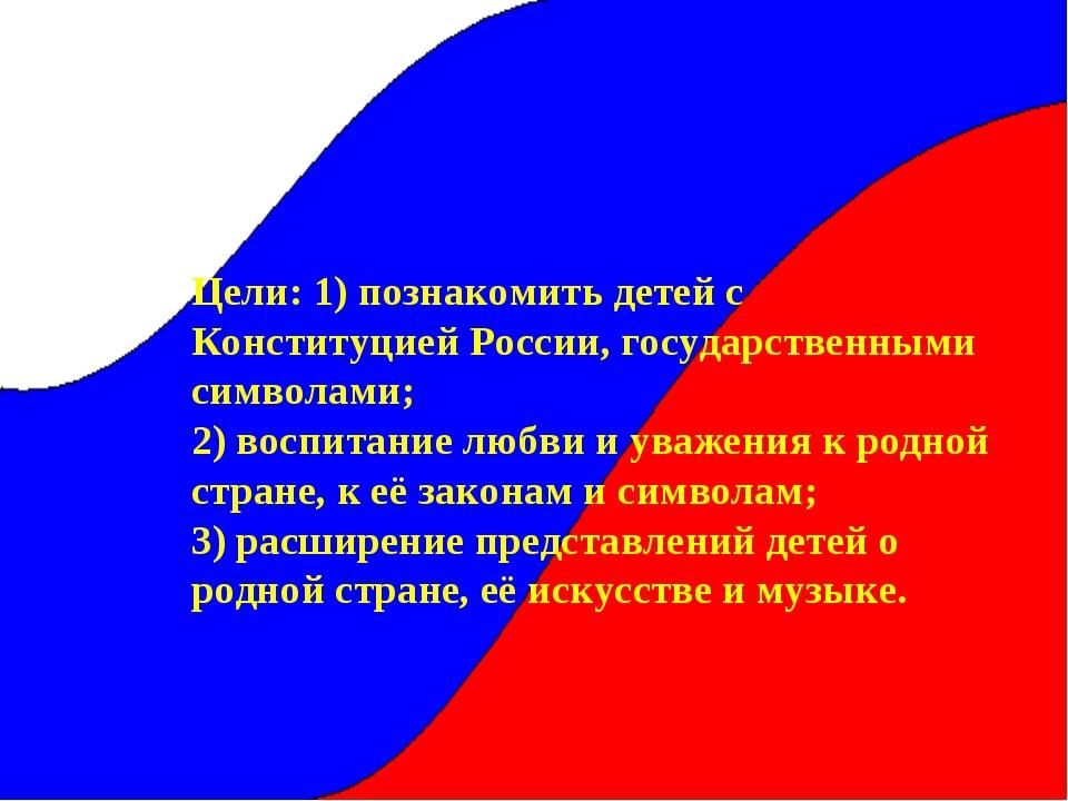 Цели: 1) познакомить детей с Конституцией России, государственными символами;...