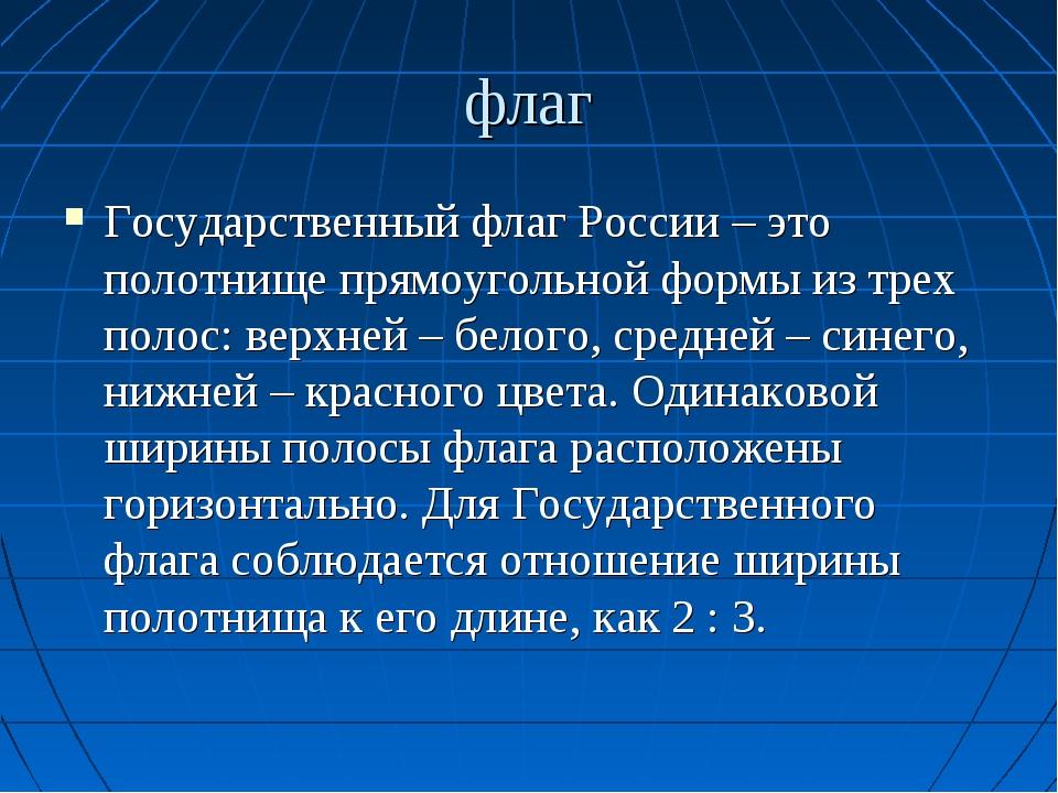 флаг Государственный флаг России – это полотнище прямоугольной формы из трех...