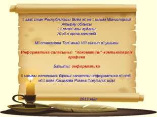 Қазақстан Республикасы Білім және Ғылым Министірлігі Атырау облысы Құрманғазы