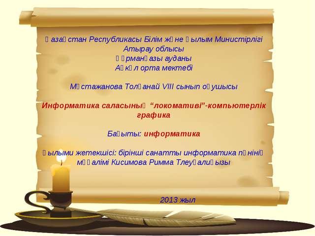 Қазақстан Республикасы Білім және Ғылым Министірлігі Атырау облысы Құрманғазы...
