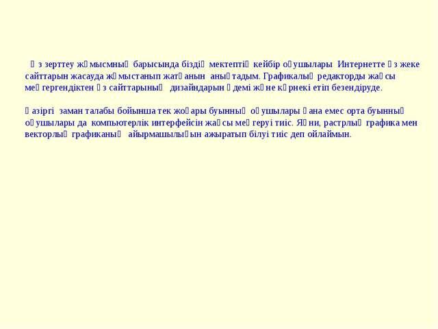 Өз зерттеу жұмысмның барысында біздің мектептің кейбір оқушылары Интернетте...