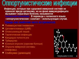 Инфекции, которые при здоровой иммунной системе не приносят вреда организму,