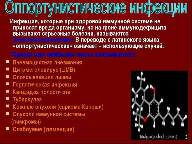 Инфекции, которые при здоровой иммунной системе не приносят вреда организму,...