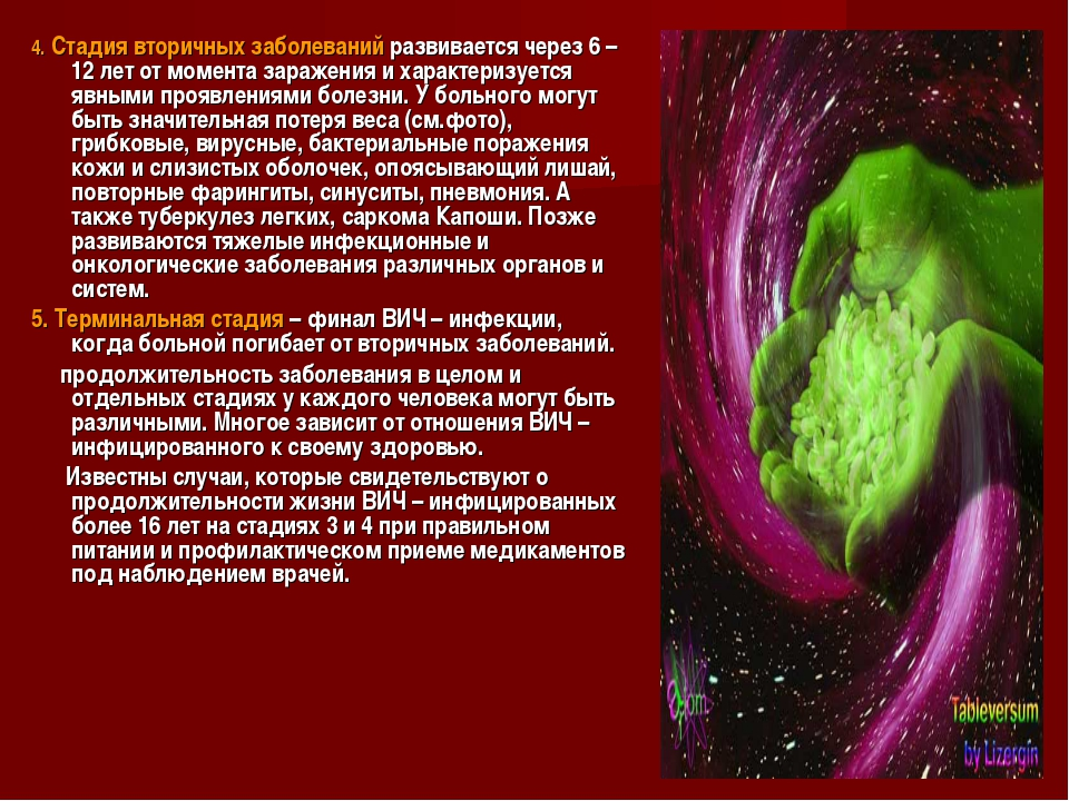 4. Стадия вторичных заболеваний развивается через 6 – 12 лет от момента зара...