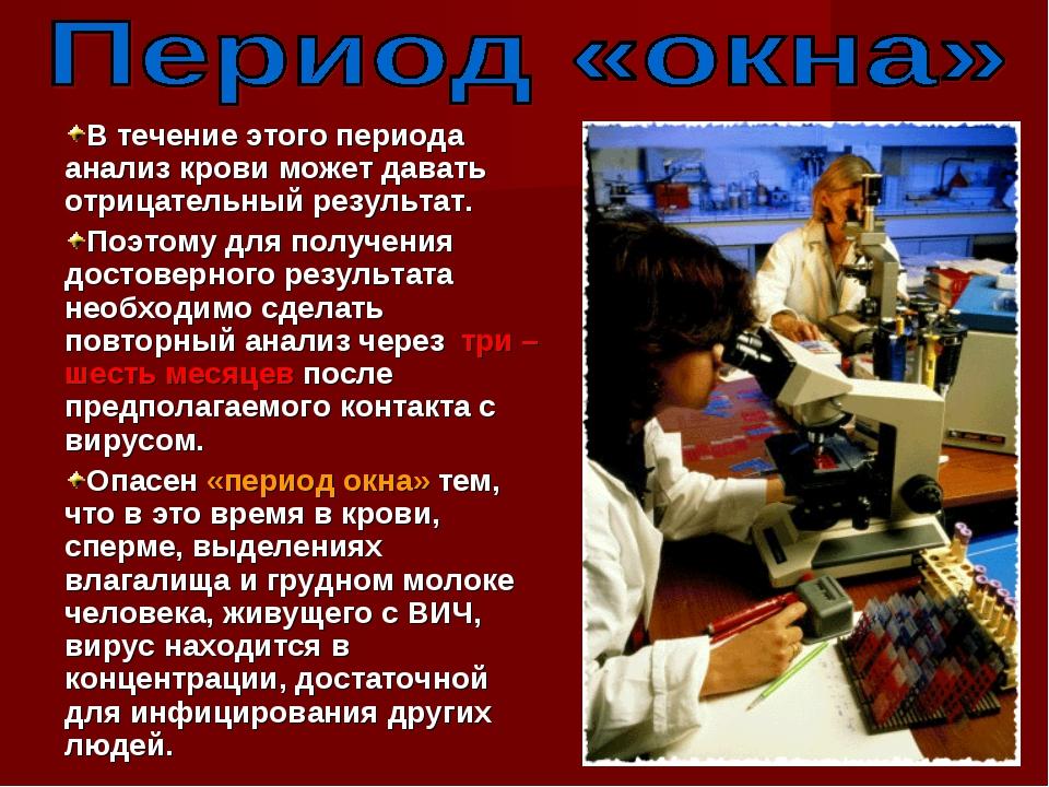 В течение этого периода анализ крови может давать отрицательный результат. П...