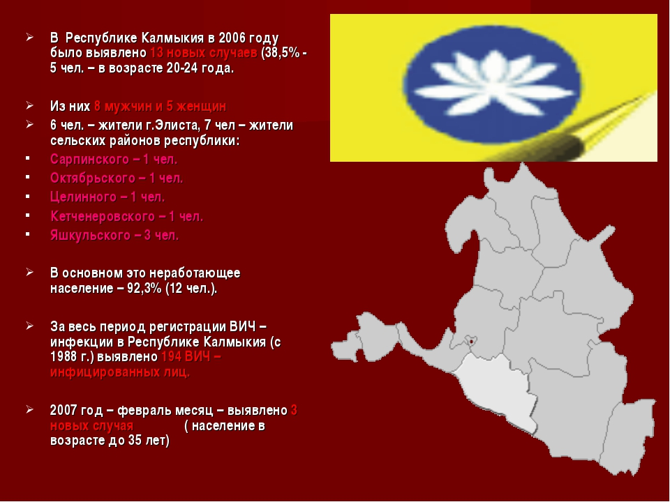 В Республике Калмыкия в 2006 году было выявлено 13 новых случаев (38,5% - 5 ч...