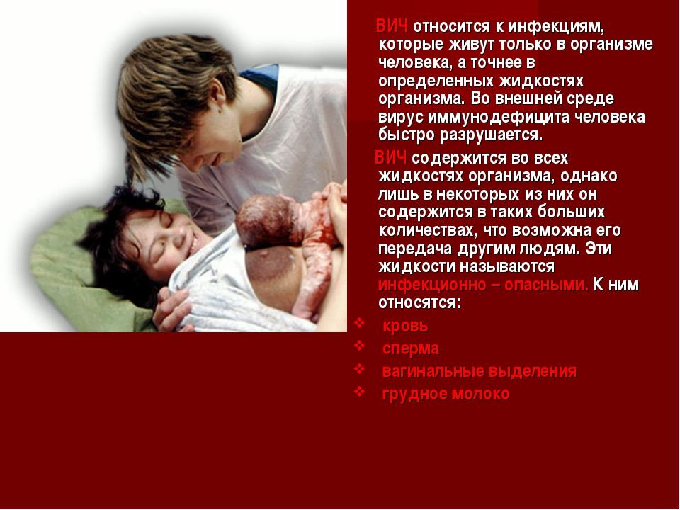 ВИЧ относится к инфекциям, которые живут только в организме человека, а точн...