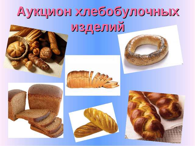 Аукцион хлебобулочных изделий
