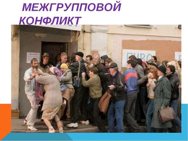 МЕЖГРУППОВОЙ КОНФЛИКТ