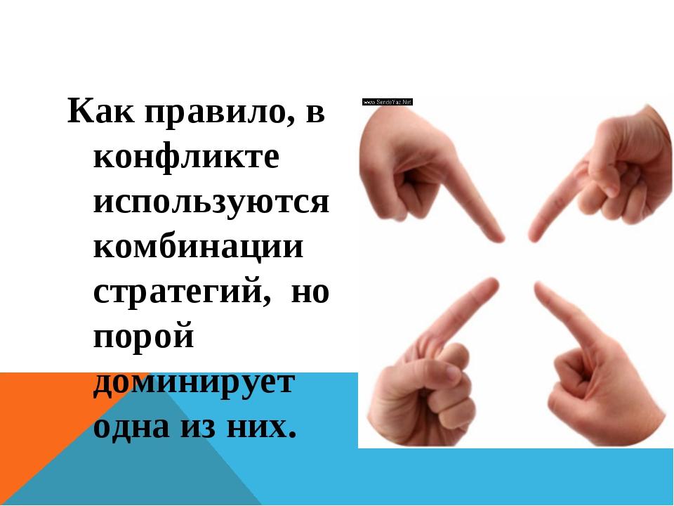 Как правило, в конфликте используются комбинации стратегий, но порой доминиру...
