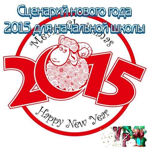 Сценарий нового года 2015 для начальной школы