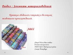 Раздел : Элементы материаловедения Краткие сведения о тканях и волокнах живот