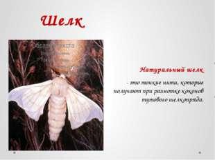Шелк Натуральный шелк - это тонкие нити, которые получают при размотке коконо
