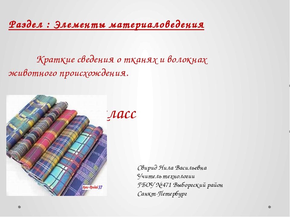Раздел : Элементы материаловедения Краткие сведения о тканях и волокнах живот...