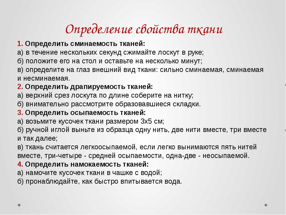 Определение свойства ткани 1. Определить сминаемость тканей: а) в течение нес...