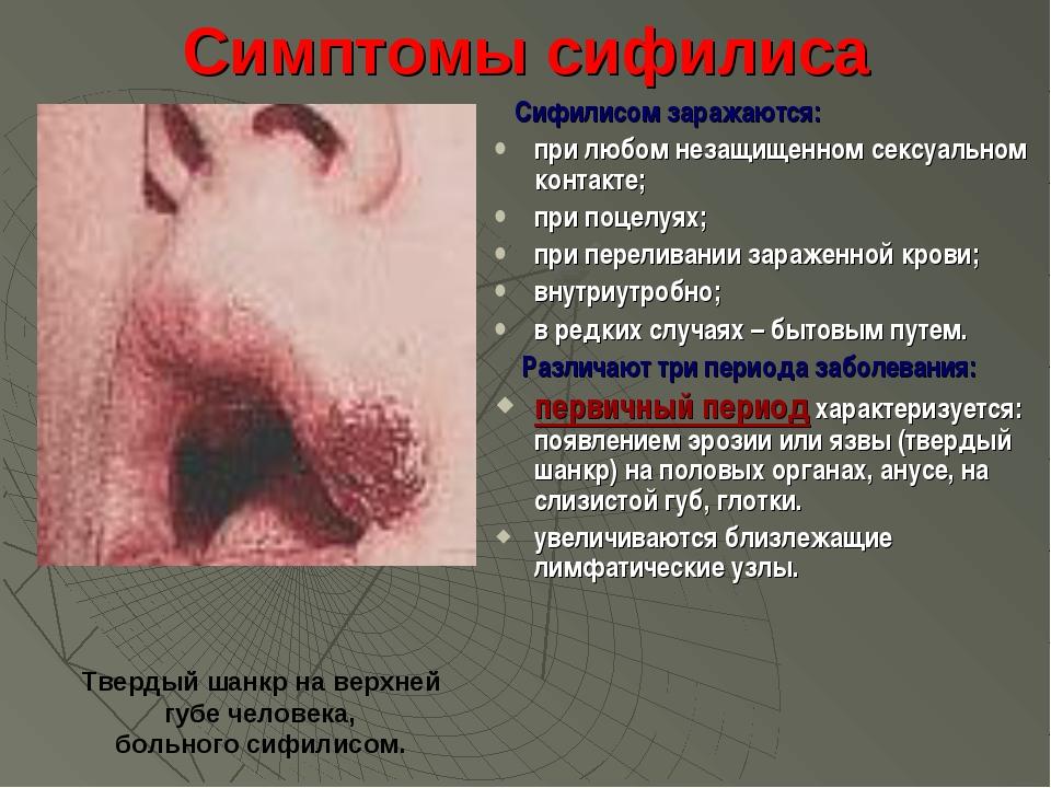 Симптомы сифилиса Сифилисом заражаются: при любом незащищенном сексуальном ко...