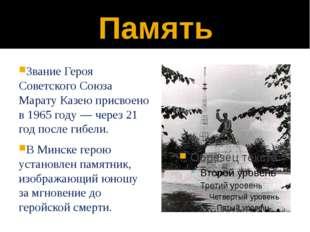 Память ЗваниеГероя Советского Союза Марату Казеюприсвоено в1965 году— чер