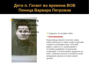 Дети п. Гигант во времена ВОВ Пиница Варвара Петровна Родилась 10 октября 193