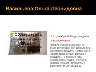 Васильева Ольга Леонидовна 21 декабря 1932года рождения Воспоминания Пришли н