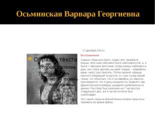 Осьминская Варвара Георгиевна 17 декабря 1924 г. Воспоминания Самым страшным