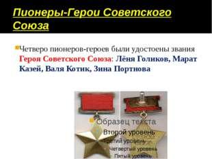 Пионеры-Герои Советского Союза Четверо пионеров-героев были удостоены звания