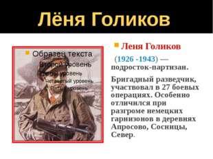 Лёня Голиков Леня Голиков (1926 -1943) — подросток-партизан. Бригадный развед