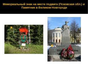 Мемориальный знак на месте подвига (Псковская обл.) и Памятник в Великом Новг