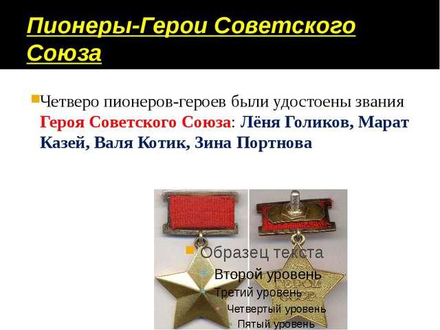 Пионеры-Герои Советского Союза Четверо пионеров-героев были удостоены звания...